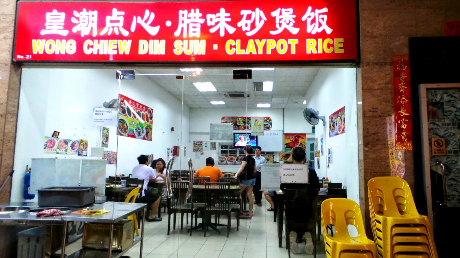 food  24hrs dining   wong chiew eating house