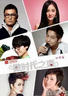 Tình Yêu Thời Weibo Tiểu Thời Đại 3 - Love Of Tiny Times 2014
