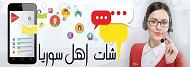 شات بنات سوريا,دردشة سوريا مجانية banat-syria