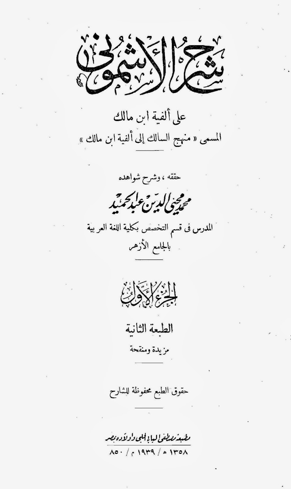 شرح الأشموني على ألفية ابن مالك - حققه وشرح شواهده محمد محي الدين عبد الحميد pdf