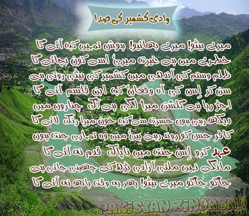 Kashmir issue in urdu language