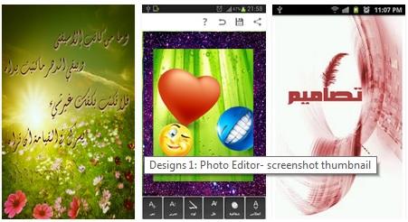 تطبيق تصاميم لتحرير الصور وإضافة النصوص والتأثيرات والملصقات عليها للاندرويد Designs 1: Photo Editor APK