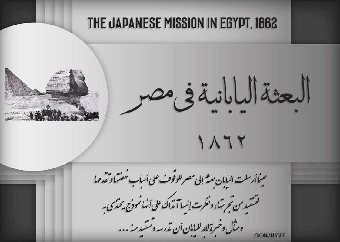 سلسلة اللطائف المصورة - صفحة 2 The-Japanese-Mission-In-Egypt%2C-1862