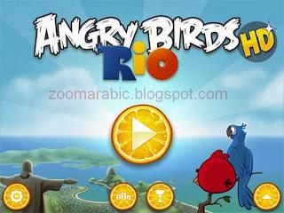 لعبة الطيور الغاضبة اونلاين Angry Birds rio Online