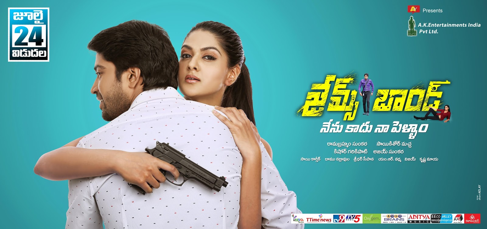 James Bond Telugu Movie HD Posters | Allari Naresh | Sakshi Chaudhary