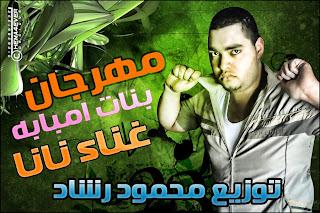 تحميل مهرجان بنات امبابة مهرجان بنات الشعبى 2012