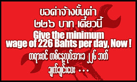 wage of 300 bahts per day, now!