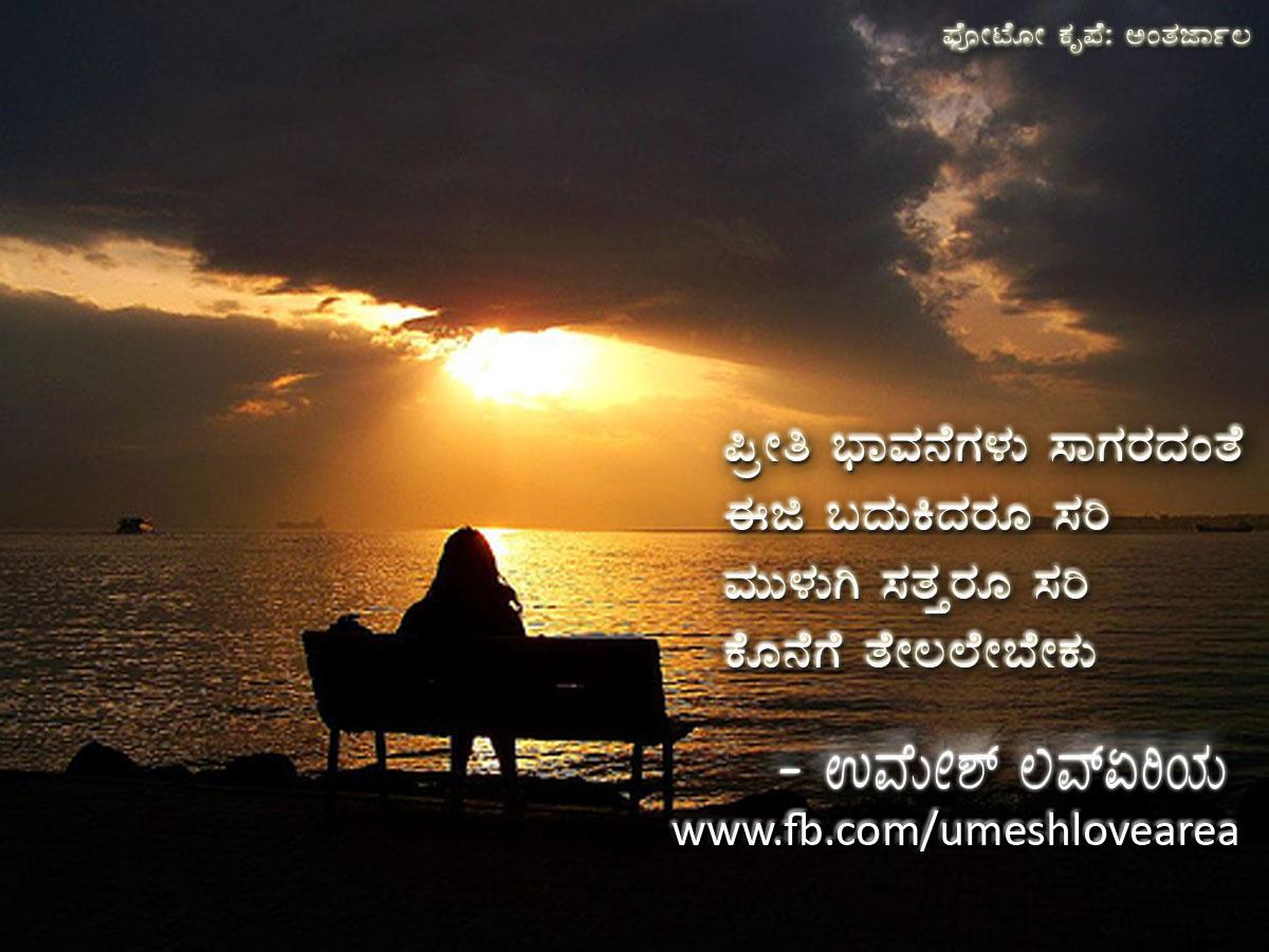 Kannada Prema Kavithegalu kannada kavanagalu