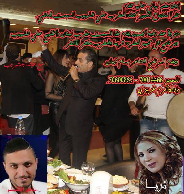 إدارة مطعم ليالي عاليه تقدم هذا السبت 7أيار مطرب لبنان والخليج علي شلهوب للمرة الثانية نزولاً عند ر