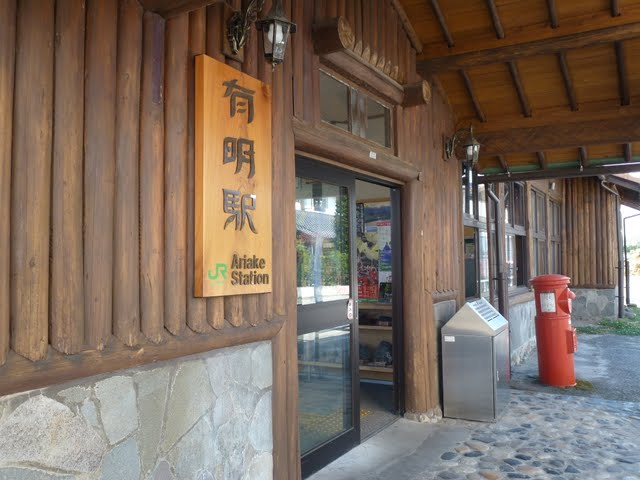 JR東日本 有明駅