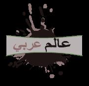 arabic warld