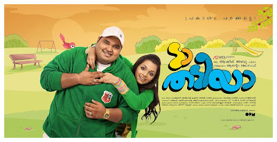 Da Thadiya Malayalam Full Watch HD Movie Online
