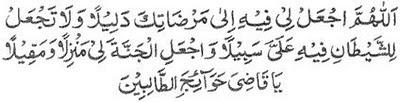 21st (Twenty First) Day Dua for Ramadan