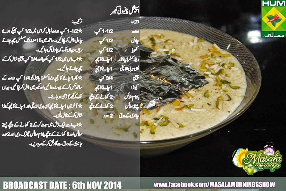 how to make khoya at home by shireen anwer