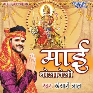 Watch Promo Videos Songs Bhojpuri Navratri Album Mai Bolaweli 2015 Khesari Lal Yadav Songs List, Download Full HD Wallpaper, Photos.