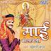 Mai Bolaweli 2015 (Khesari Lal Yadav) Navratri Album Songs List