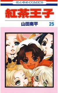 [山田南平] 紅茶王子 第01-25巻