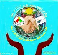 کنگره ی اتحاد جامعه یارسانی در آوریل 2012 در سوئد مثل همان که خودتان آگاه هستید قرار است در ماه آو