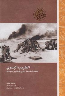 الطبيب البدوي، مغامرات ضابط ألماني في الشرق الأوسط  - هربت پريتسكه