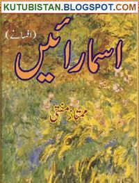 Asmarain by Mumtaz Mufti