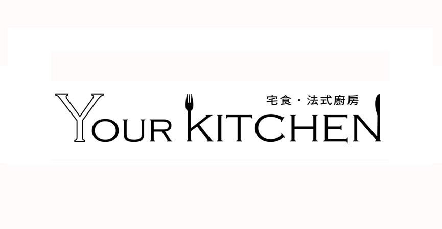 You Kitchen 宅食.法式廚房