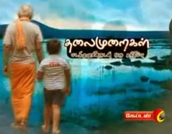 Thalaimuraikal Team Interview 01-01-2014 Captain Tv New Year Special Program Show