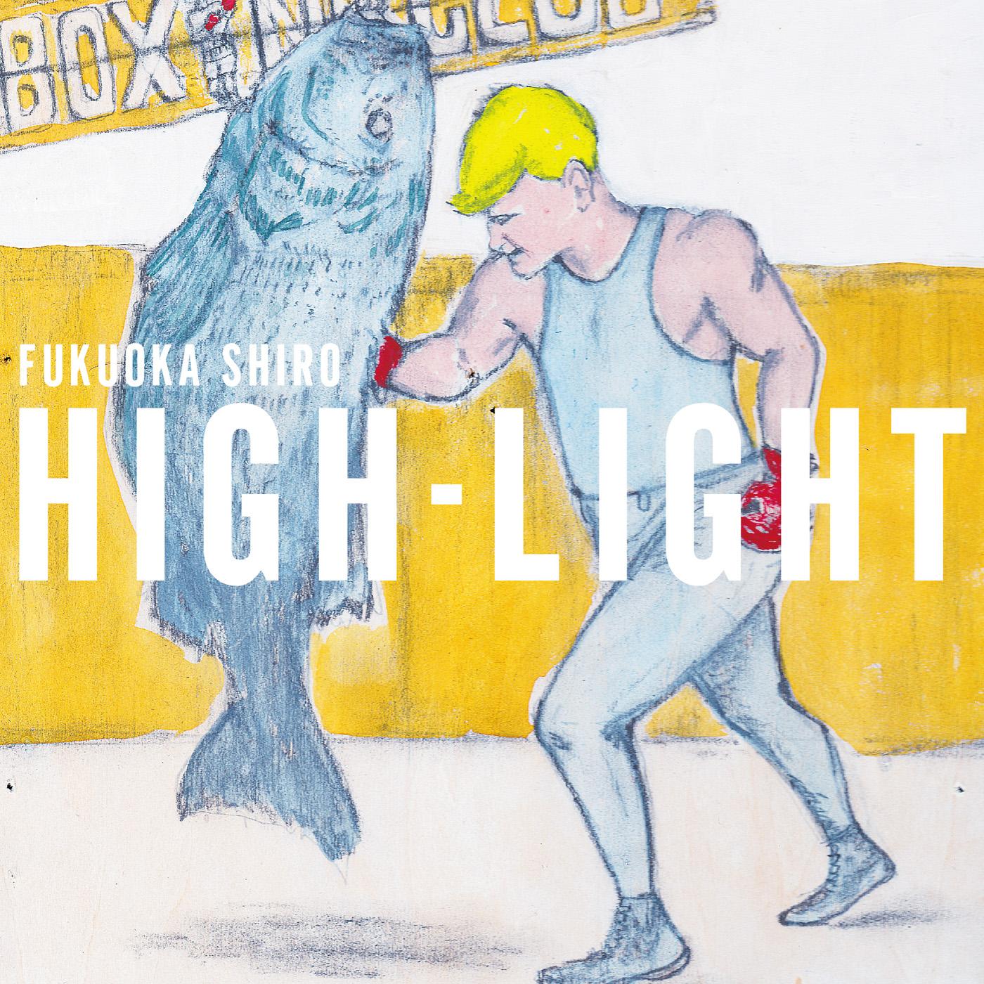 HIGH-LIGHT/福岡史朗