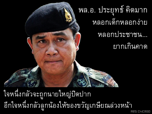 พล.อ. ประยุทธ์ คิดมาก, หลอกเด็กหลอกง่าย แต่หลอกประชาชนยากเกินคาด,