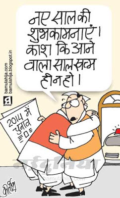 congress cartoon, new year, indian political cartoon, election cartoon, election 2014 cartoons