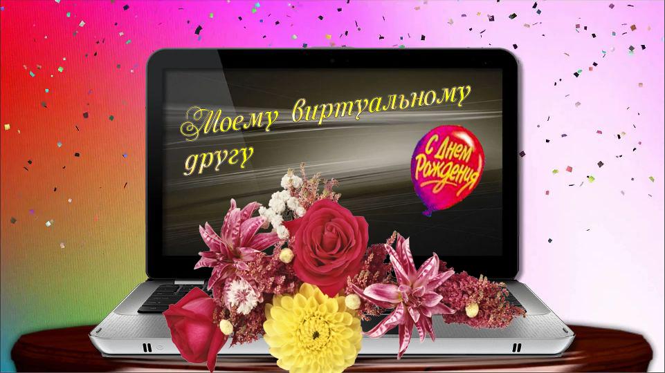 Виртуальное поздравление на день рождение подруге 624