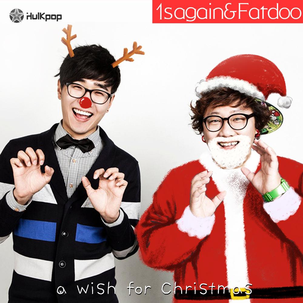 [Single] 1sagain, FatDoo – I'd Like One for Christmas