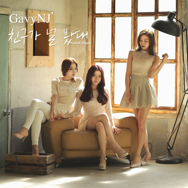[Single] Gavy NJ – My Friend Saw You