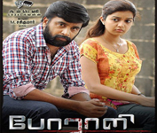 Watch Poraali (2011) Tamil Movie Online