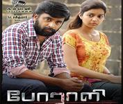 Watch Poraali (2011) Tamil Movie Online
