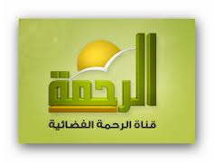 تردد قناة الرحمة الفضائية الاسلامية على النايل سات al rahma tv frequency nilesat