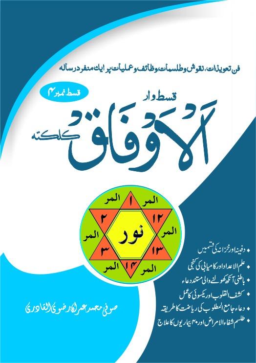 AL AUFAAQ (VOL-4) الاوفاق