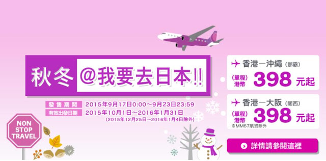 秋冬又要去日本!樂桃航空 今晚(9月17日)零晨開賣 香港飛 大阪/沖繩 單程$398起。