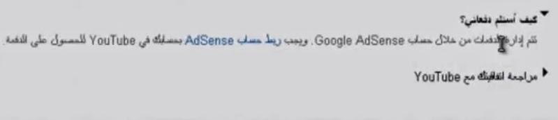 ربط حساب أدسنس بقناتك على اليوتيوب