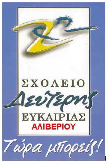 Evia Top: 9 Σεπ 2013