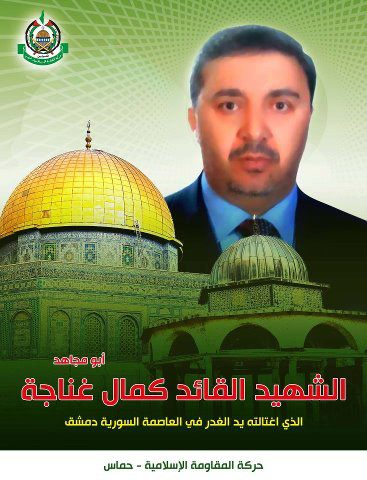 Hamas Official Website