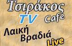 ΑΛΙΚΑΡΝΑΣΣΟΣ SPORT TV