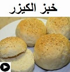 فيديو الكيزر ، خبز البرجر