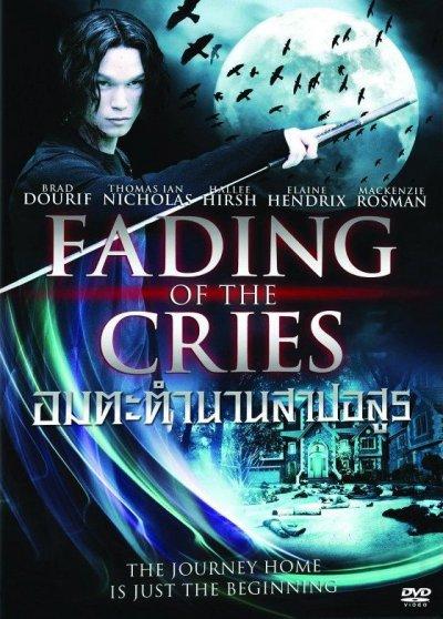 Fading of the Cries (2011) อมตะตำนานสาปอสูร