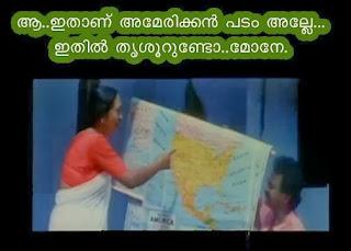 Ithaanu american padam alle ithil thrissur undo mone - Philomina Malayalam comedy