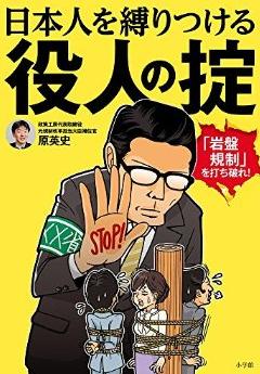 『日本人を縛りつける役人の掟』に関する週刊文春の報道について著者の原英史氏がコメントを発表しました。