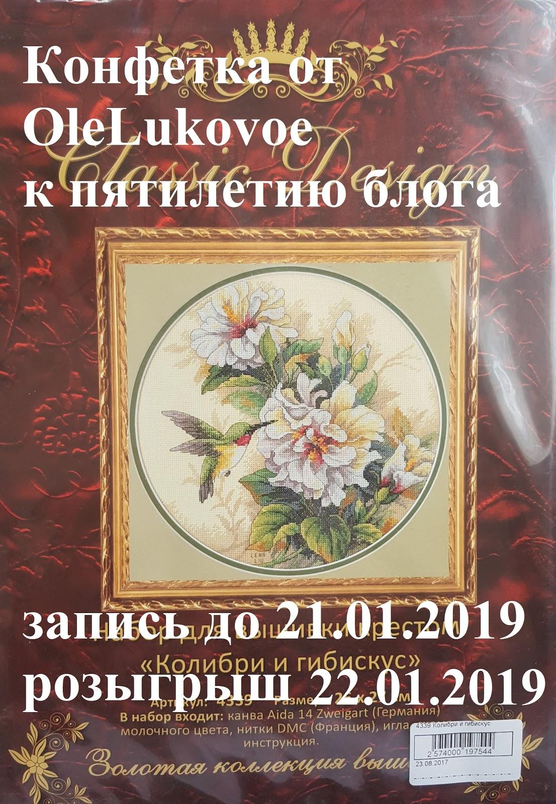 Конфетка №2 от Olelukovoe к пятилетию блога