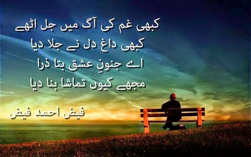 Hal-e-Dill - Famous Urdu Shayari: Faiz Ahmed Faiz Poetry