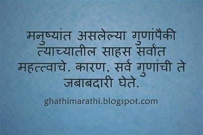 suvichar or good thoughts in marathi 8