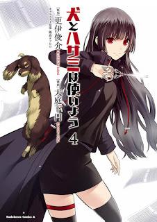 [更伊俊介×鍋島テツヒロ] 犬とハサミは使いよう 第01-04巻