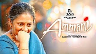 'Ammani' – Tamil movie 'Teaser 2' Lakshmy Ramakrishnan